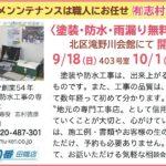 塗替え相談会,東京,北区
